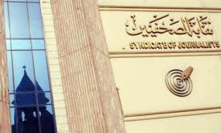 صحفييو الجرائد المتوقفة يعلنون الاعتصام أمام مكتب النقيب