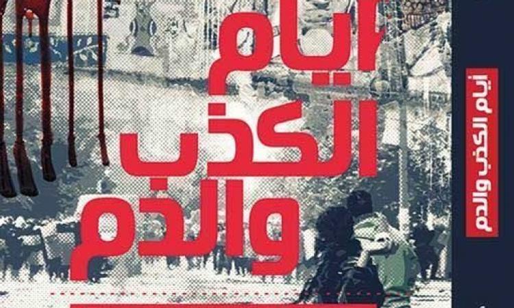 """أبو عرب يوقّع """"أيام الكذب والدم"""" بمعرض الكتاب الخميس القادم"""