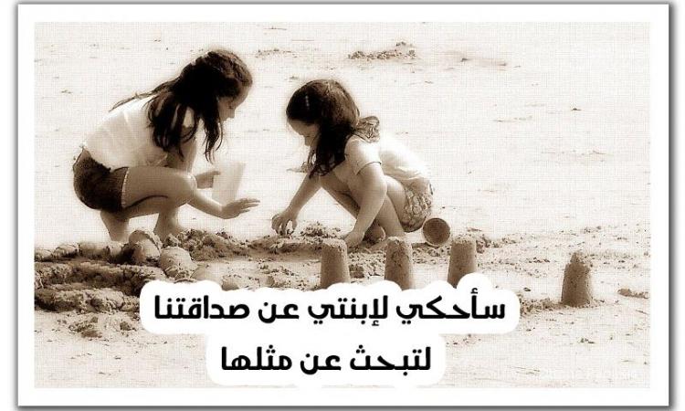 الصديقات هن الحياة