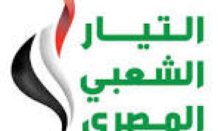 التيار الشعبي :دعم المجلس العسكري لمرشح بعينه يتنافي مع الدستور