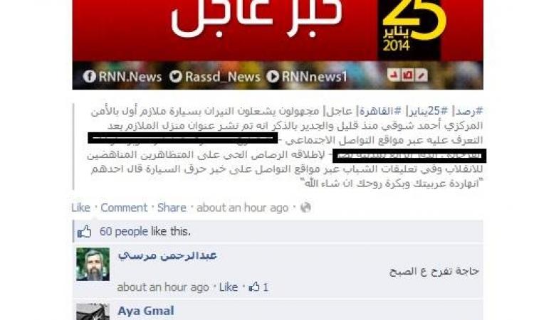 """صفحات"""" الإرهابية"""" الالكترونية تنشر أسماء وعناوين ظباط الشرطة وتحرض على قتلهم"""
