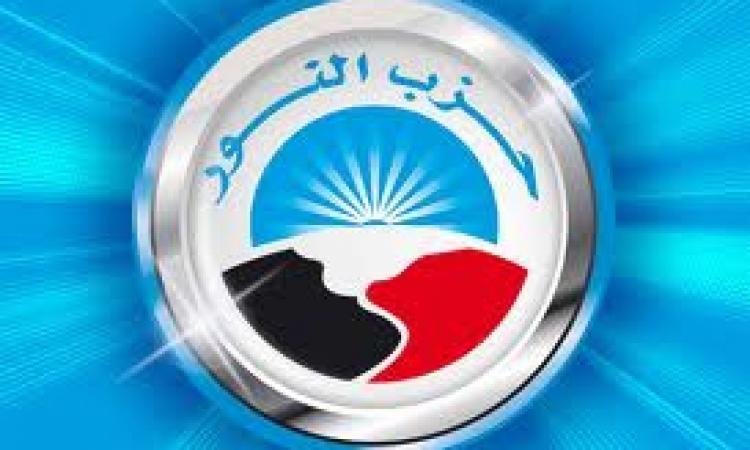 حزب النور بدمياط يصدر تكليفات لأمناء المراكز ويقيم أداؤهم وفق جدول زمني محدد