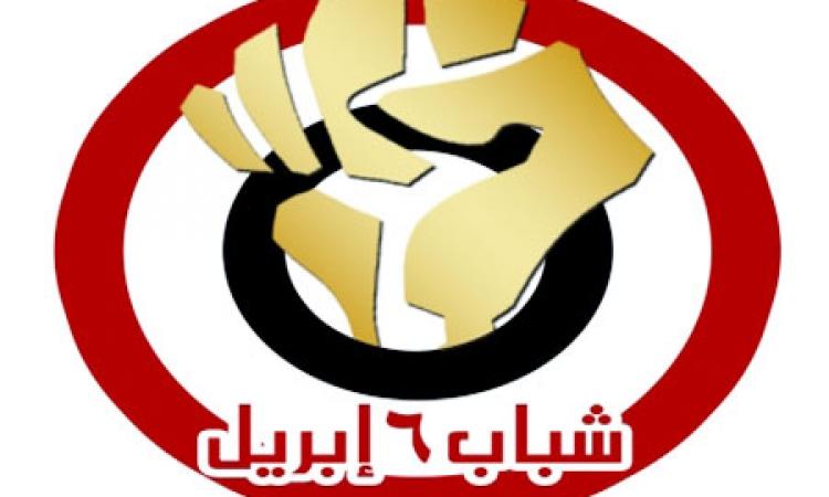 6إبريل تطالب بحل سياسي لمحاربة الإرهاب