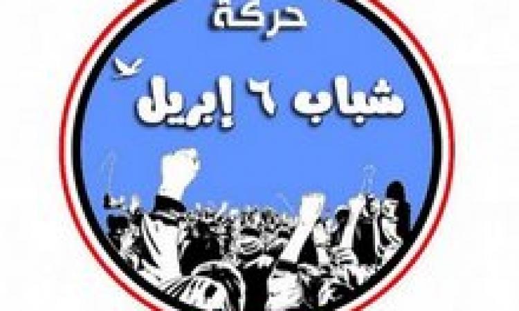 6 إبريل تنظم مسيرة جديدة بشارع سوريا .