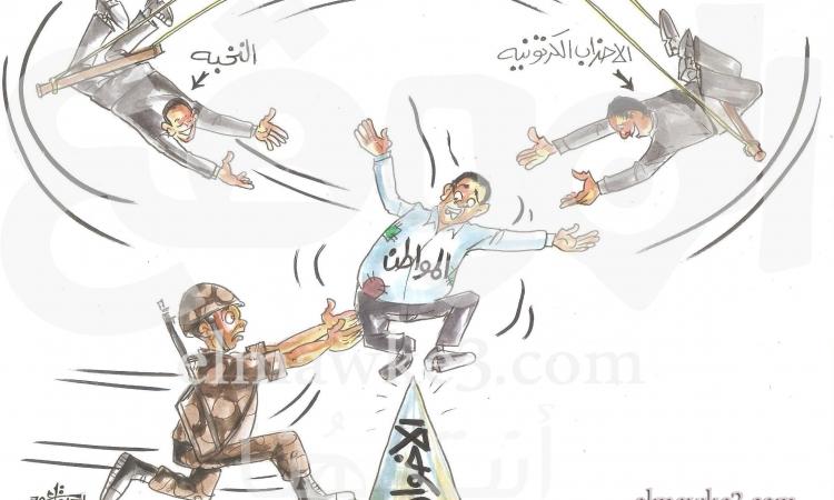 السيرك السياسي .. كاريكاتير احمد قاعود