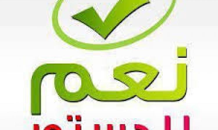 """""""الشعب المصري من دستور نعم """" تروح الجنه """"للحلم بدستور العدالة الاجتماعية"""