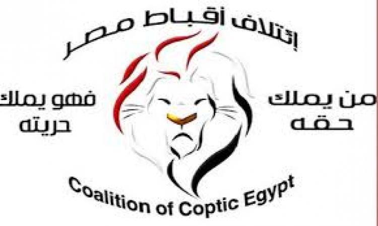 """إئتلاف أقباط مصر """" : لم ينقسم حول المشاركة في ذكري 25 يناير .. و المنسق يؤكد """" مطالب الثورة لم تتحقق """""""