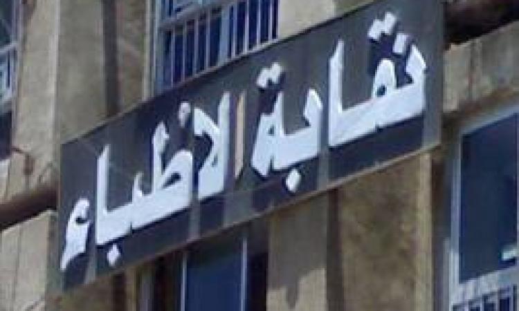 تضارب التصريحات حول إضراب الأطباء ببني سويف