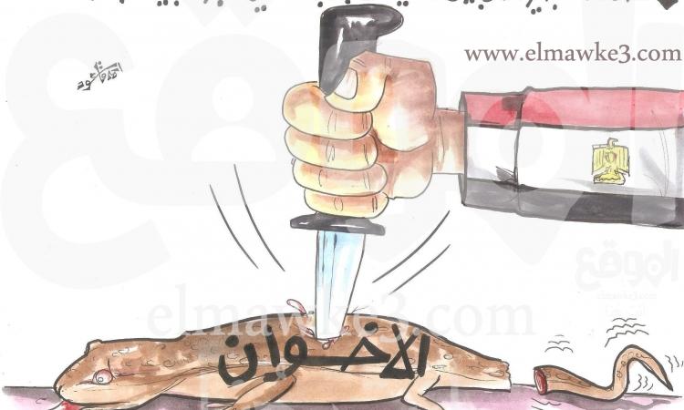 إرهاب الإخوان … كاريكاتير احمد قاعود