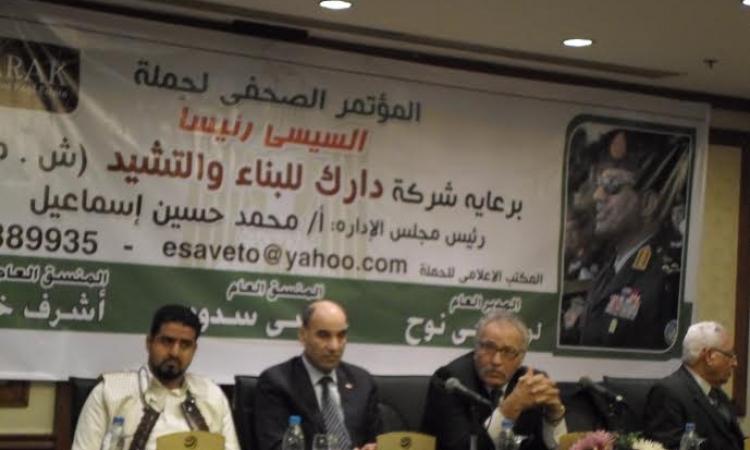 السيسى رئيسًا تدشن حملتها لدعم المشير عبد الفتاح السيسى لرئاسه الجمهورية