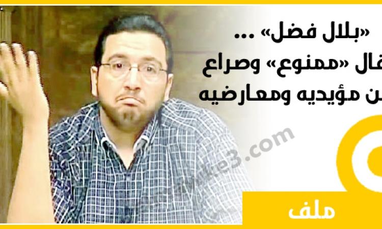 ملف .. «بلال فضل» مقال «ممنوع» وصراع بين مؤيديه ومعارضيه