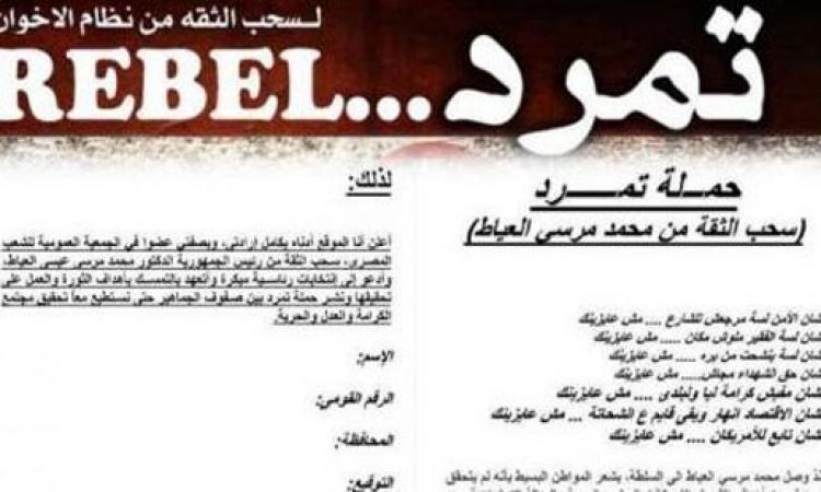 تمرد تعرض فيلما تسجيليا منذ إنشائها وحتي ثورة 30 يونيو