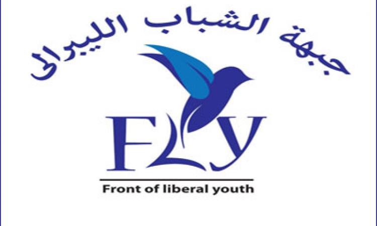 جبهة الشباب الليبرالى :سنناقش مع الرئاسة الهجوم الإعلامى على ثورة 25 يناير