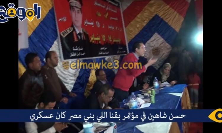 بالفيديو .. حسن شاهين : يهاجم 6 إبريل ويصفهم بالعيال ويؤكد اللي بني مصر كان عسكري