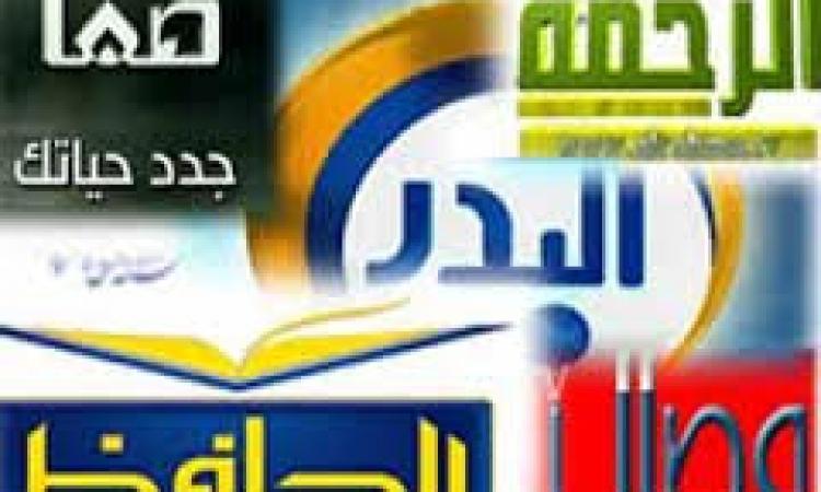 مد اجل الطعن في الحكم الصادر بإعادة بث قنوات البدروالحافظ وصفا والرحمة 