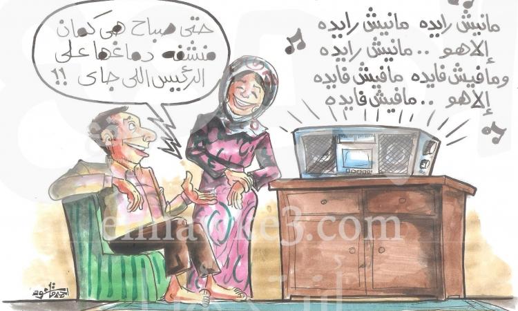 مانيش رايد الا هو .. الرئيس القادم ..كاريكاتير احمد قاعود
