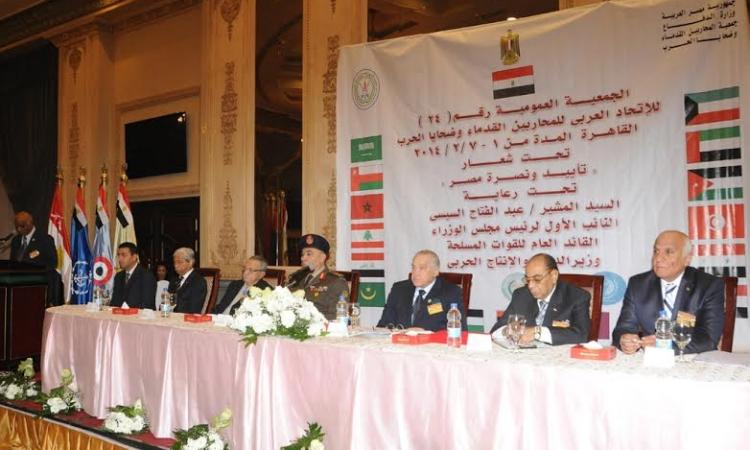 القوات المسلحة تستضيف الجمعية العمومية للإتحاد العربي للمحاربين القدماء.