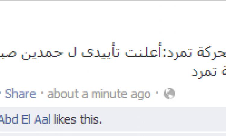 «عزيز»: تأييدي لحمدين بشكل شخصي و صفحة«تمرد» تحذف الخبر بعدها ثواني