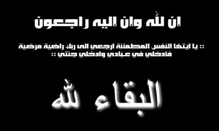 """ينعي """"الموقع"""" خال الزميلة نورهان طمان في وفاه خالها"""