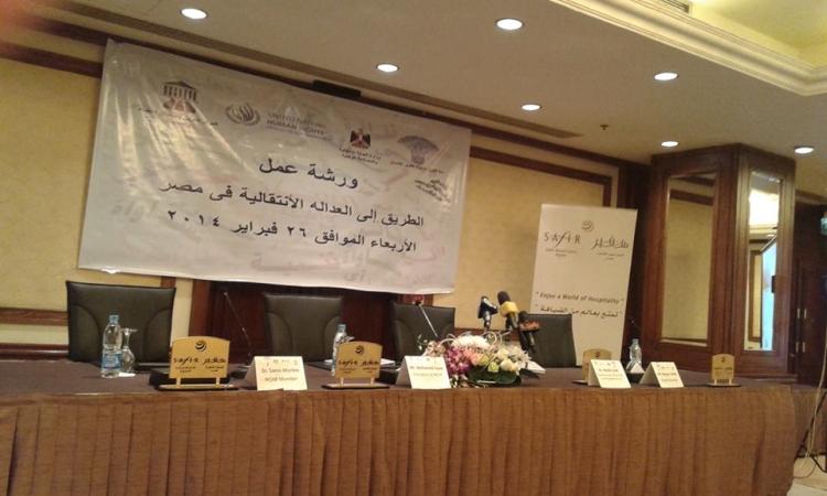 """بالصور.. مؤتمر صحفي برعاية القومي لحقوق الإنسان حول """"العدالة الانتقالية"""""""