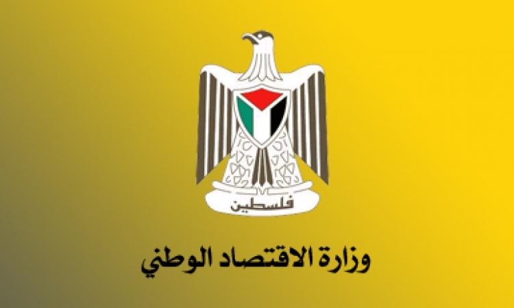 اتفاق فلسطيني كندي على تخصيص مزيد من الدعم للقطاع الخاص