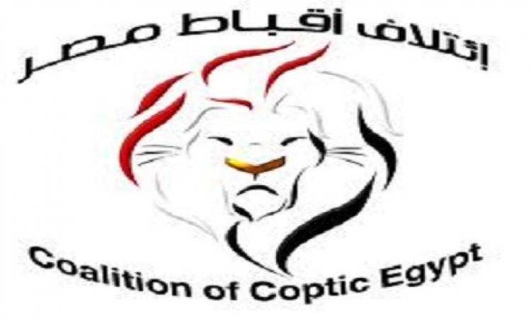 """""""إئتلاف أقباط مصر"""" يطالب بقطع العلاقات الدبلوماسية مع ليبيا"""