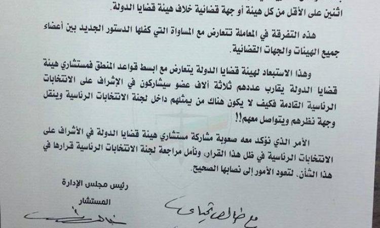 قضايا الدولة تنتقد استبعادها من تشكيل لجنة انتخابات الرئاسة
