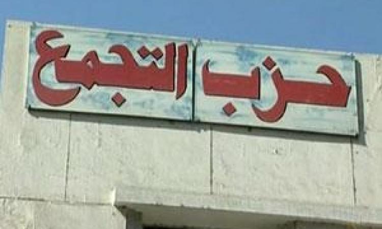 الأمانه العامة لحزب التجمع تعلن دعم السيسى فى الرئاسة