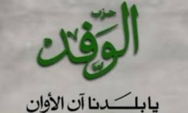 """ندوة للجنة الوفد ببورسعيد تحت عنوان """"البراءة للأحفاد"""""""