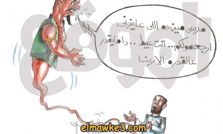 أمل الإخوان فى عودة مرسى…(كاريكاتير )