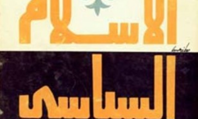 """إغلاق جناح دار نشر في معرض الرياض بسبب كتب """"ممنوعة"""" حول الإسلام السياسي"""