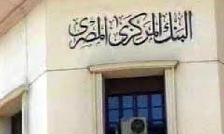 أول قرض من البنك الدولى لمصر بعد 30 يونيو بـ 300 مليون دولار