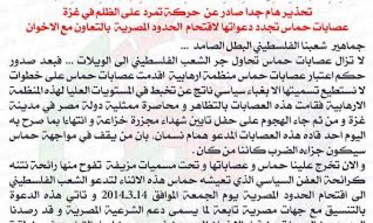 """""""تمرد غزة"""" :ندعوا حماس الى العودة لصفوف المقاومة"""