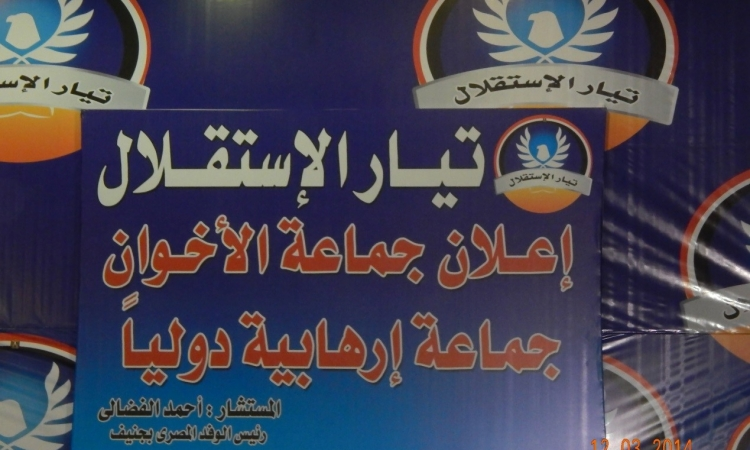 """تيار الاستقلال يثمن إعلان الخليج """"الإخوان إرهابية"""""""