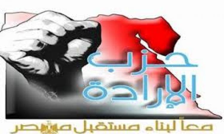"""""""الإرادة"""": يدين دعوات """"دعم الإخوان"""" للتظاهر غدًا"""