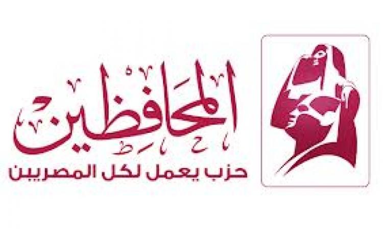 حزب المحافظين يدعو للاحتفال بترشح السيسي للرئاسة .. الجمعة