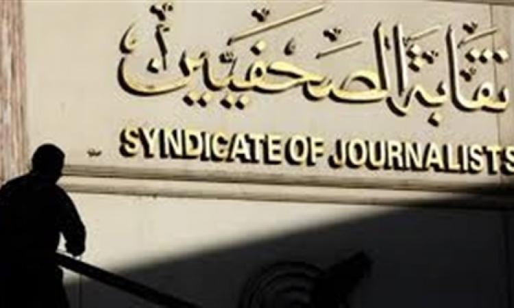 صحفيو الثورة تدعو لجمعية عمومية لبحث كرامة الصحفيين