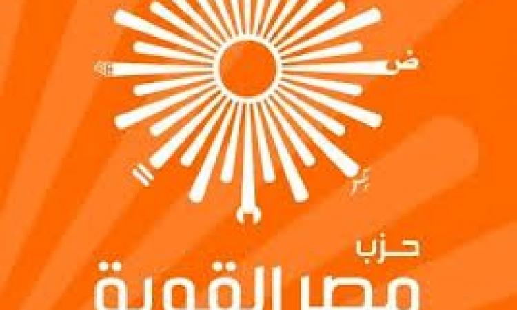 مصر القوية يدين اقتحام شركة أحد أعضائة من قبل الأمن