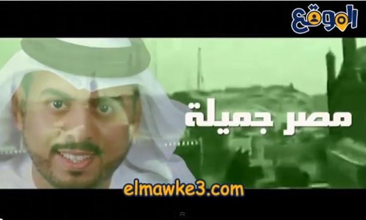 """بالفيديو …اهداء خاص من الفنان الأماراتى """"محمد اليافعي"""" للموقع نيوز """" مصر جميلة """""""