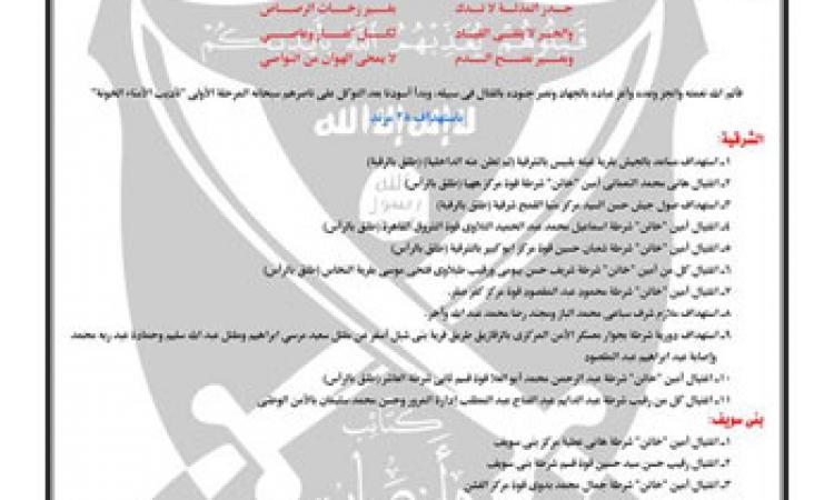 أنصار الشريعة تعلن مسئوليتها عن استهداف رجال الأمن