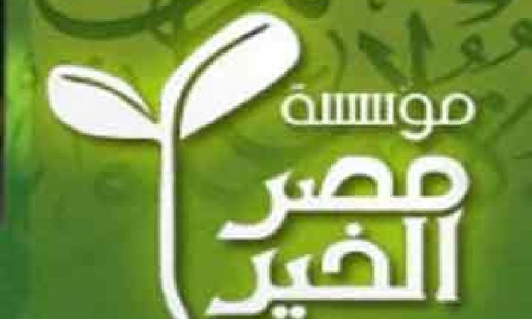 """غدا.. مصر الخير تدشن مبادرة """"الأم المصرية"""" بحضور """"محلب"""""""