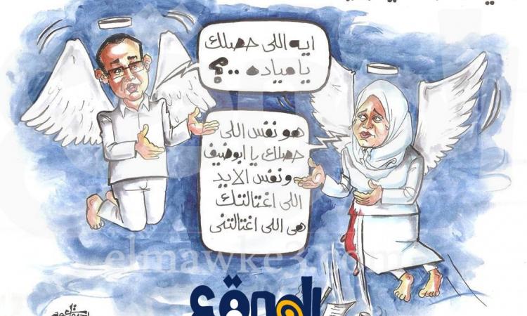 حوار بين ميادة أشرف و الحسيني أبو ضيف .. كاريكاتير احمد قاعود