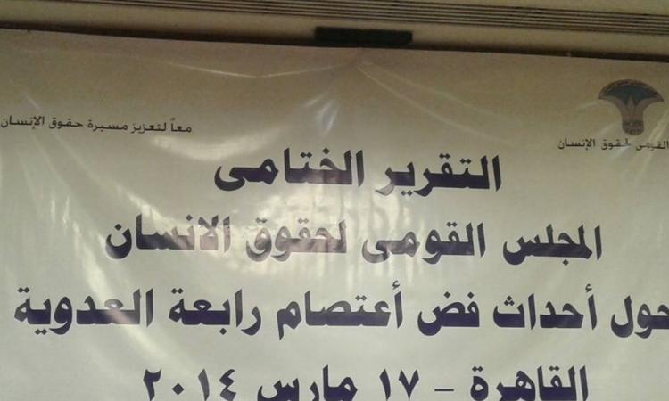 """بالمؤتمر الختامي"""" لحقوق الانسان"""".. دقيقة حداد علي أرواح شهداء بمسطرد"""