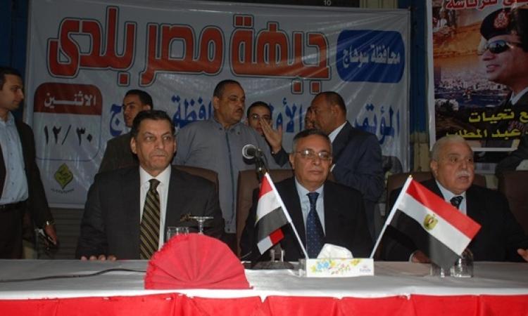 بدء فعاليات الملتقي الأول لجبهة شباب مصر بلدي