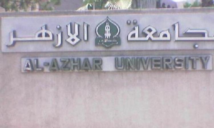 بدء أعمال الصيانة بجامعة الأزهر