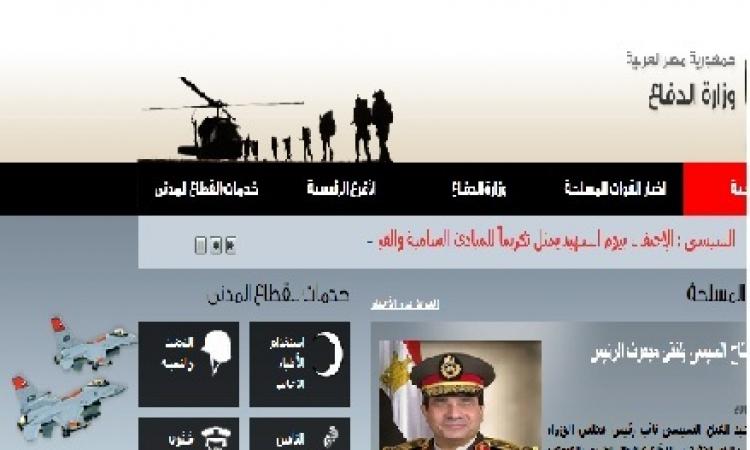 إطلاق الموقع الرسمي للجيش المصري علي الإنترنت بعد تطويره