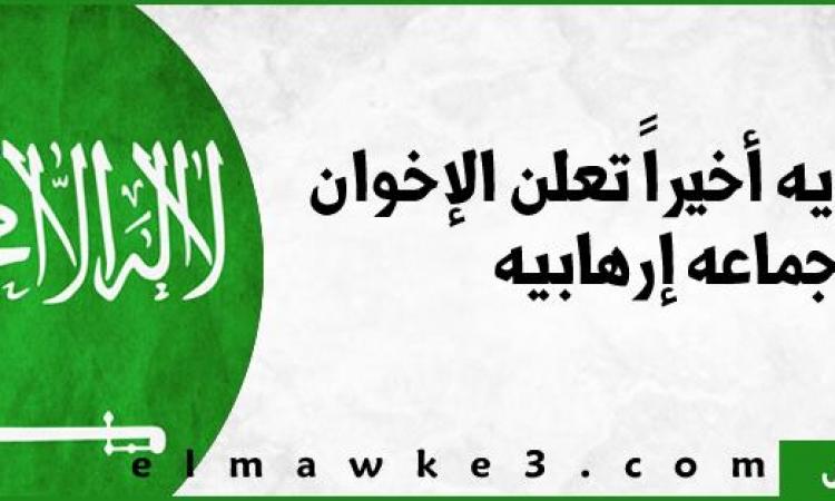 """السعودية تدرج """"الإخوان المسلمين وحزب الله وداعش"""" ضمن الجماعات الإرهابية"""