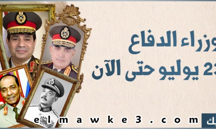 """بالانفوجرافيك .. وزارة الدفاع من """"نجيب"""" الي """"صدقي"""""""