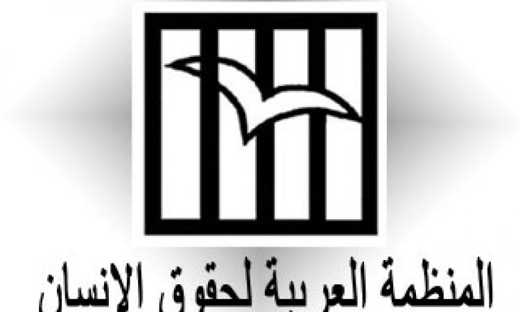 """""""المنظمة المصرية"""" تدين تفجيرات جامعة القاهرة"""