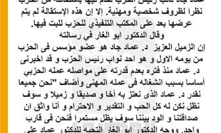 بيان الحزب المصرى الديمقراطى حول استقالة عماد جاد